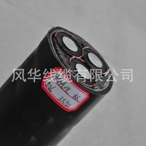 风华线缆 国标8.7/15KV高压铝芯电缆