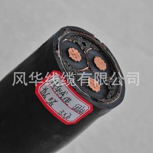 风华线缆 厂家直销 8.7/15kv高压电缆