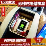 15汉兰达无线充电储物盒-多功能扶手箱充电置物盒