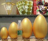 热销金蛋道具 砸金蛋抽奖活动20CM 45个1件