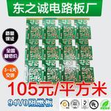 生产单面94V0防火PCB电路板 加工设计线路板抄