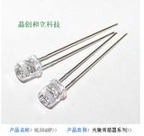 环保光敏电阻 5毫米平头 HL504HP