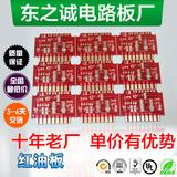 PCBA电路设计线路板抄板 医疗设备控制电路板生产