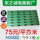 专业生产电路板 PCB线路板 品质保证 厂家直销