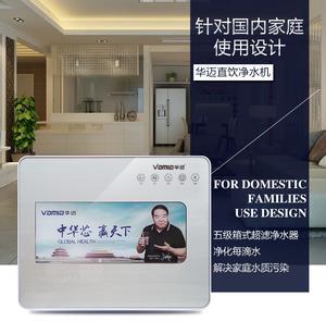 华迈净水器 HM-300 能量净饮机