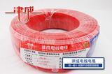 津成ZR-BV1.5聚氯乙烯绝缘电线电缆