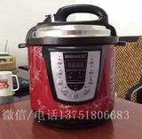 半球电器半球豆浆机半球电压力锅半球电水壶半球电磁炉