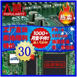 PCB打样、电路板生产、线路板批量制作,抄板