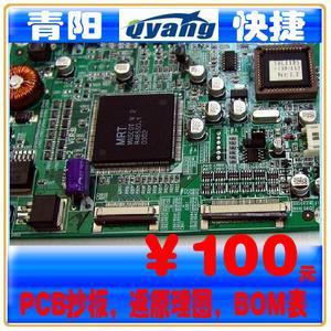 PCB抄板,打样,批量生产