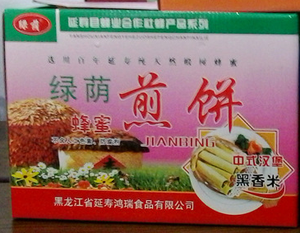 原生态绿荫糕点 中式汉堡营养蜂蜜煎饼 黑香米