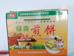 然原生态绿荫糕点 中式汉堡营养蜂蜜煎饼金小米