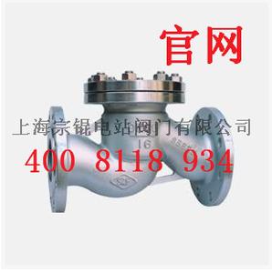 供应 上海宗锟 H41W不锈钢止回阀