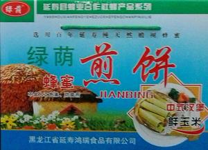 原生态绿荫糕点 中式汉堡营养蜂蜜煎饼鲜玉米