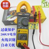 滨江BM5266数字钳形万用表 可测电容200UF