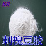 厂家热销 优质 食品级 刺槐豆胶 纯度99% 增稠