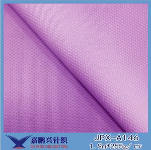 运动服针织网眼布 涤纶针织面料 纬编运动装网眼布