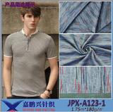 厂家直销 2015最新款服装面料T裇POLO衫面料