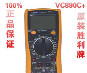 正品 VC890C正品胜利万用表