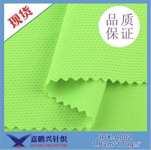 针织运动服装面料热转印网眼布全涤吸湿排汉健康布
