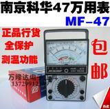 南京科华MF47 指针式万用表 机械万能表