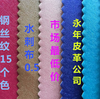 钢丝纹、0.5MM水刺布底,发丝纹PU面料革小图一