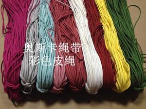 皮绳 仿皮绳批发 深圳华南城奥斯卡绳带饰品厂