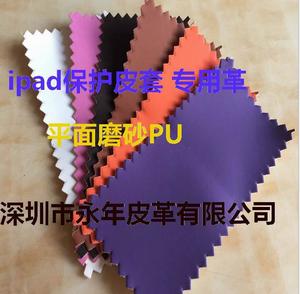 PU磨砂 平纹 各型号ipad保护套专用革