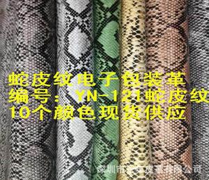 水刺底蛇皮纹手机皮套革现货供应