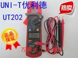 优利德UT202数字钳形表万用表 电流表 数显钳表
