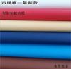 永年皮革现货供应最新款耐脏仿超 耐刮超纤耐脏仿超小图一
