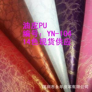 供应中档PU油皮纹路皮革