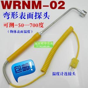 WRNM-02弯形探头 表面温度计热电偶 测温探头