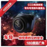 定制 180度超广角车载摄像头 360度万向可调