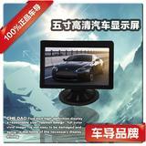 5寸车载显示屏  2路视频输入 倒车优先