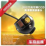 360度万向可调侧视摄像头 前可视 CCD高清夜视