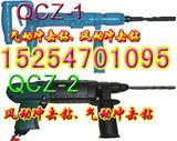 QCZ-1-2.5气动冲击钻 QCZ矿用风动冲击钻