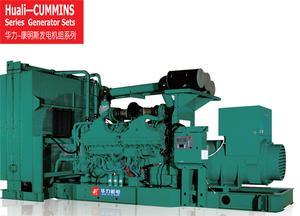 华力-康明斯发电机组系列