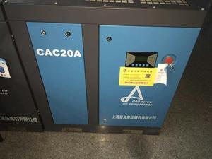 CAC螺杆空气压缩机-20A/15kw