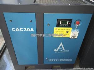 CAC螺杆式空气压缩机-30A/22kw