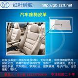 直销耐老化抗紫外线汽车座椅皮革硅胶皮革