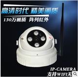 WIFI半球摄像机阵列红外网络摄像机无线摄像头无限