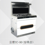 德西曼集成燃气灶云厨YC-90(珍珠白)