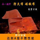 供应防火硅胶布,阻燃硅玻钛金复合布,高温软连接硅胶