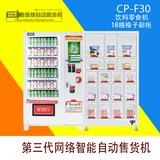 惠逸捷微信支付宝无人售货机制冷饮料自动售卖机24小