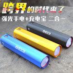 USB迷你手电铝合金电筒充电宝二合一LED强光充电