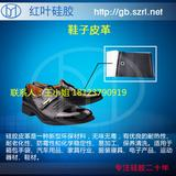 深圳户外鞋专用革皮靴革硅胶革