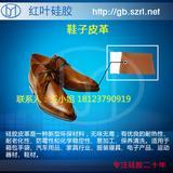 红叶鞋材革头层皮耐磨鞋面革硅胶革
