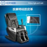 红叶舒适按摩椅革环保硅胶革