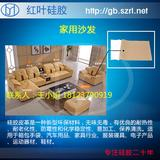 红叶欧式家具革硅胶沙发革硅胶革