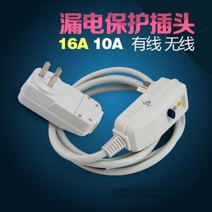 电热水器漏电保护插头